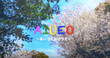"""AIUEO~あいうえおのうた~"" Lyrics付 New video comes UP!"