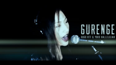 Metal covered VO.1🎸 -Gurenge/Demon Slayer OP- by Hugo RTF.メタルカヴァーシリーズ!